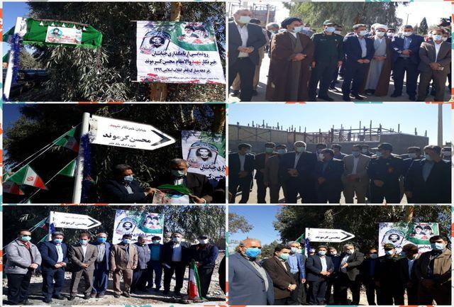 رونمایی از خیابان خبرنگار شهید محسن کرموند در پلدختر
