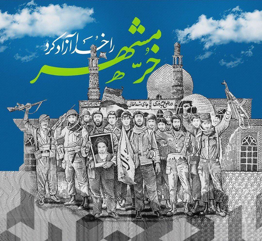 سوم خرداد روز آزادسازی خرمشهر و مقاومت،ایثار و پیروزی گرامی باد
