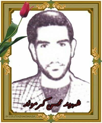 شهید محسن کرموند