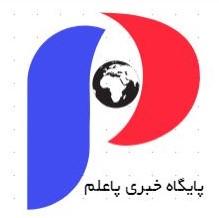 پایگاه خبری تحلیلی پاعلم (شهرستان پلدختر) | Paalam.ir