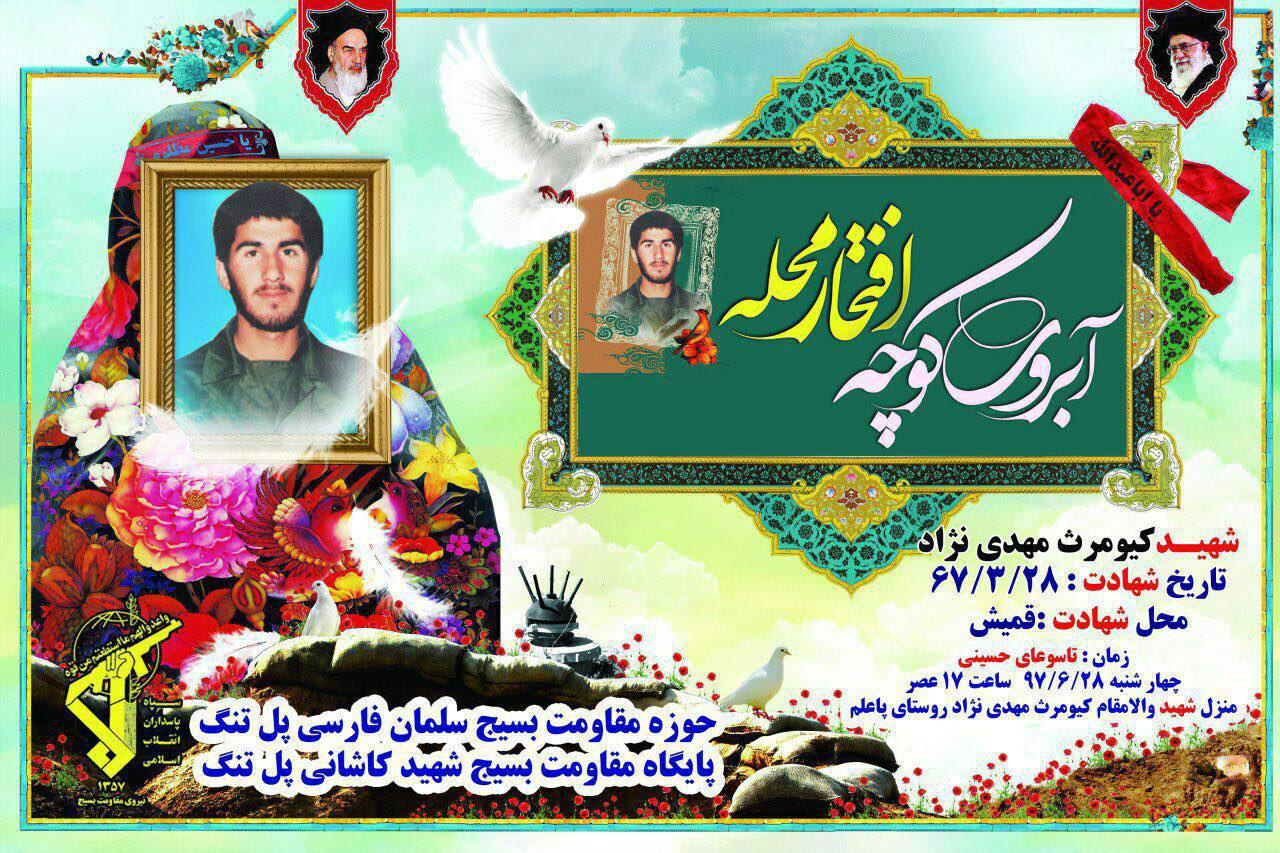 مراسم آبروی کوچه افتخار محله - شهید کیومرث مهدی نژاد