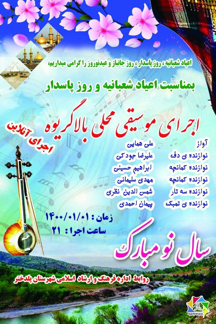 انجمن موسیقی فرهنگ و ارشاد اسلامی پلدختر برگزار می کند