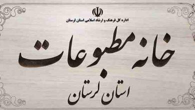 خانه مطبوعات استان لرستان