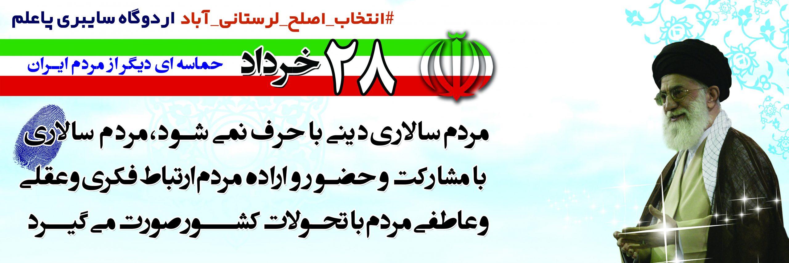#انتخاب_اصلح_لرستانی_آباد