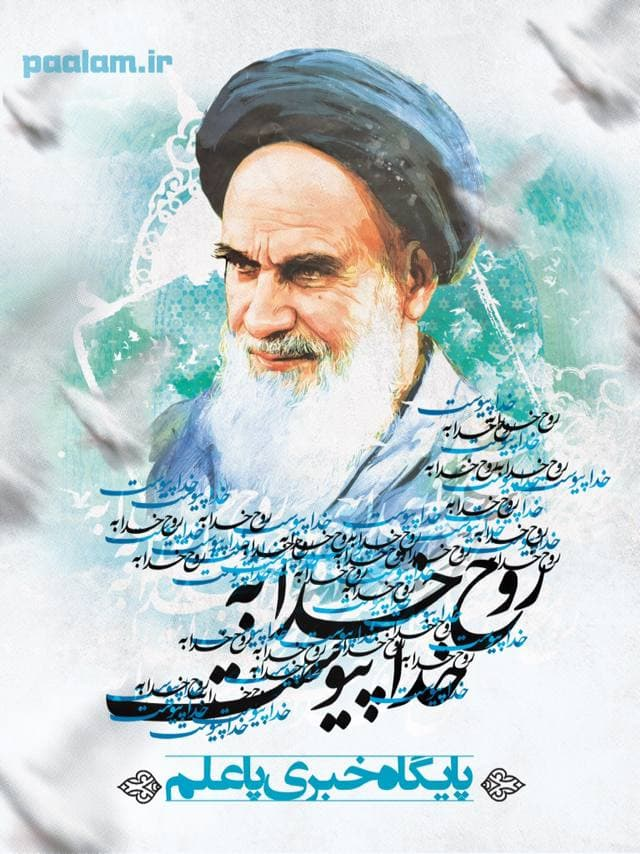 رحلت حضرت امام خمینی (رحمه الله علیه) رهبر کبیر انقلاب و بنیانگذار جمهوری اسلامی ایران را تسلیت باد.