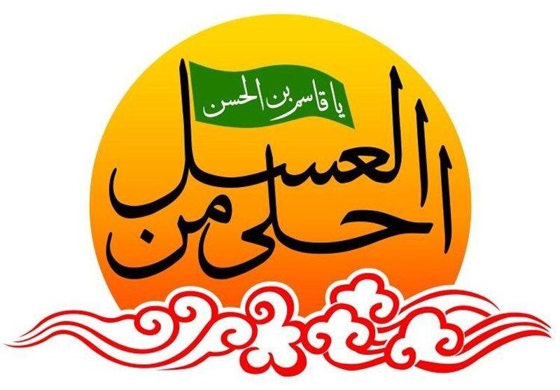 سوگواره اهلی من العسل در خرمآباد برگزار شد