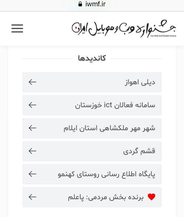کسب عنوان نخست پایگاه خبری پاعلم در جشنواره وب و موبایل ایران 1397